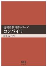 【4年生:授業名】コンパイラ(全コース/選択) 畠山先生 3Q   ご予約商品