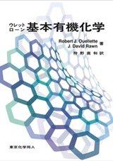 【1年生:授業名】有機化学および演習(必修) 坂本先生 3Q