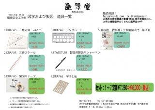 【2年生:授業名】図学および製図(全コース選択) 保坂先生/山�先生 3Q