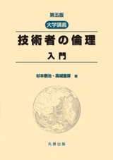 【3年生:授業名】技術者倫理(全コース/必修) 坂本先生/岩熊先生 4Q