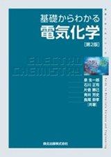 【4年生:授業名】電気化学(専門/選択) 坂本先生 3Q