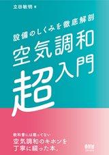 【4年生:授業名】空気調和工学(専門/選択) 山�先生/原田先生 3Q
