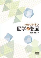 【1年生:授業名】図学(必修) 中川先生/中澤先生 3Q
