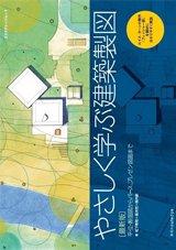 【2年生:授業名】デザイン基礎製図(全コース/必修) 内田先生他 3Q 1年次CAD演習にて購入されている教科書です。お間違えの無いようお願いいたします。