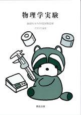 【1年生:授業名】物理学実験(必修) 3Q・4Q