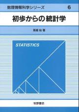 【2年生:授業名】確率統計(S/必修) 藤田先生 3Q