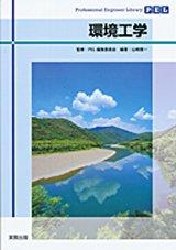 【2年生:授業名】環境科学(選択) 鵜澤先生/亀井先生/小森谷先生 3Q