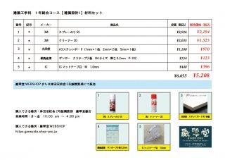 建築工学科 1 年総合コース【建築設計�】材料セット