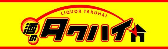 酒のタクハイ