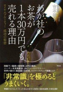わが社のお茶が1本30万円でも売れる理由 ロイヤルブルーティー成功の秘密