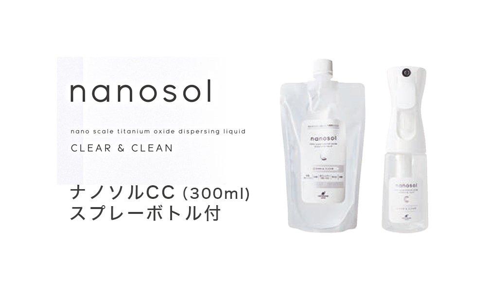 ナノソルCC(300mL) スプレーボトル付