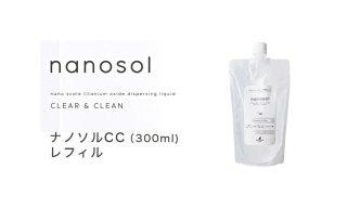 ナノソルCC(300ml) レフィル
