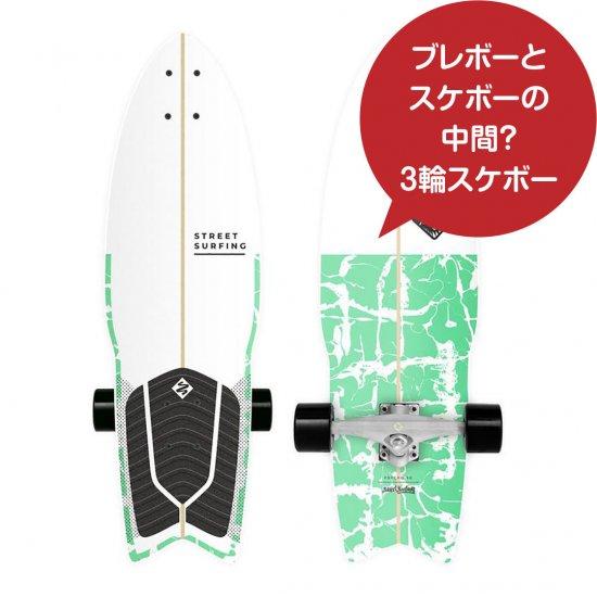 三輪 スケートボード SHARK ATTACK 30
