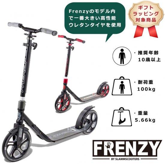 Frenzy 250mm Black フレンジー250ミリ ブラック