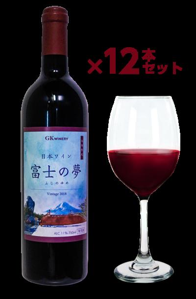 御殿場高原 富士の夢 12本セット