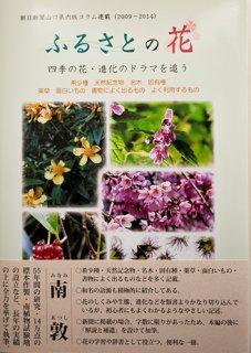 南敦著 朝日新聞山口県版コラム連載「ふるさとの花」