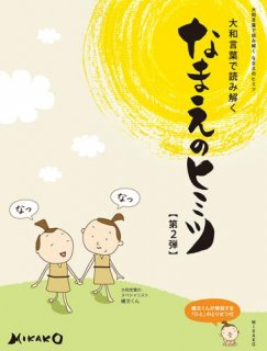 MIKAKO著 大和言葉で読み解く「なまえのヒミツ」【第2弾】
