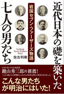 佐古利南著 近代日本の礎を築いた七人の男たち