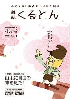 月刊誌「くるとん」1号 2009年4月号