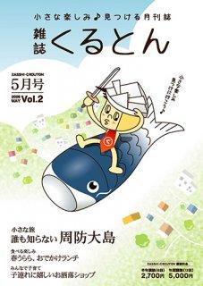 月刊誌「くるとん」2号 2009年5月号