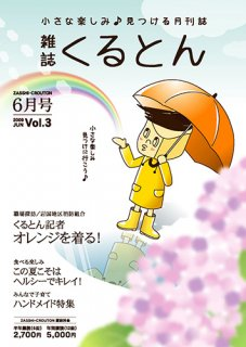 月刊誌「くるとん」3号 2009年6月号