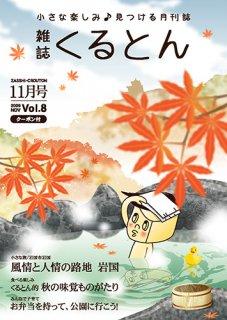 月刊誌「くるとん」8号 2009年11月号