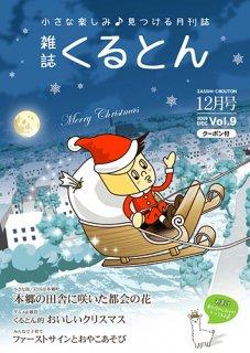 月刊誌「くるとん」9号 2009年12月号