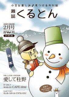 月刊誌「くるとん」11号 2010年2月号