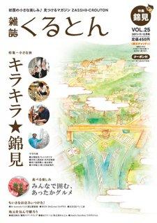 雑誌「くるとん」25号 2011年11・12月号