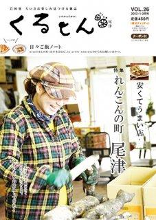 雑誌「くるとん」26号 2012年1・2月号