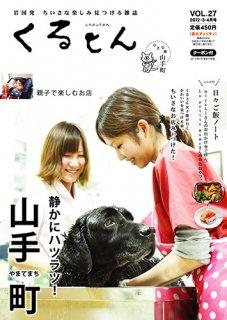 雑誌「くるとん」27号 2012年3・4月号