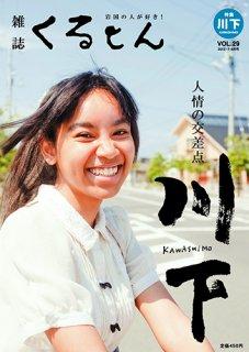 雑誌「くるとん」29号 2012年7・8月号