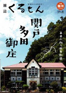 雑誌「くるとん」30号 2012年9・10月号