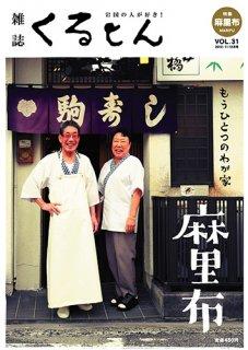 雑誌「くるとん」31号 2012年11・12月号