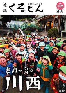 雑誌「くるとん」32号 2013年1・2月号
