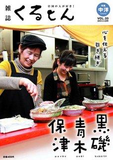 雑誌「くるとん」33号 2013年3・4月号