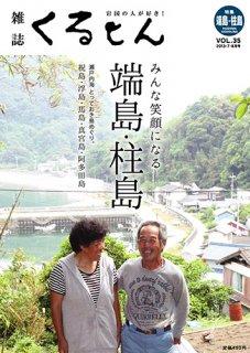 雑誌「くるとん」35号 2013年7・8月号