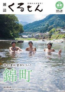 雑誌「くるとん」36号 2013年9・10月号