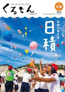 雑誌「くるとん」46号 2015年 秋冬号