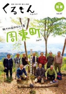 雑誌「くるとん」 47号