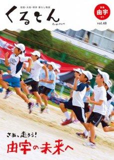 雑誌「くるとん」 48号