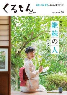 雑誌「くるとん」 50号