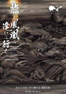 龍と鳳凰に逢いに行く —周防大島 社寺彫刻ガイド—