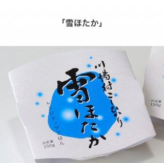 川場村コシヒカリ「雪ほたか」