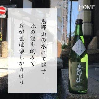 恵那山 純米吟醸 HOME 720ml