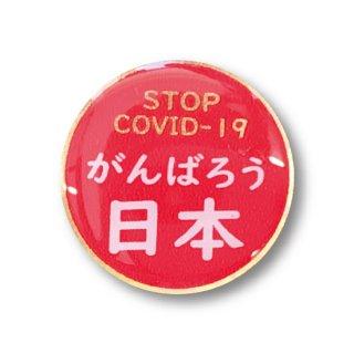 感染予防啓蒙バッジ がんばろう日本