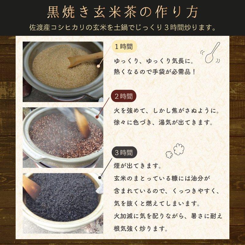 黒焼き玄米茶説明