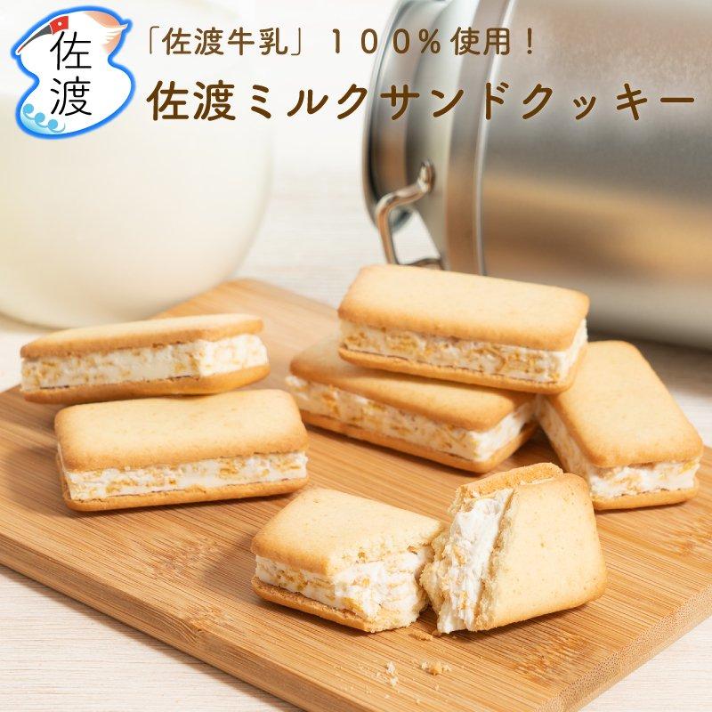 佐渡ミルクサンドクッキー