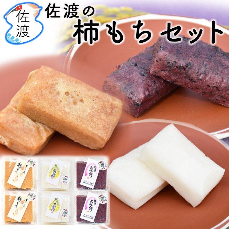 佐渡のお餅3種セット