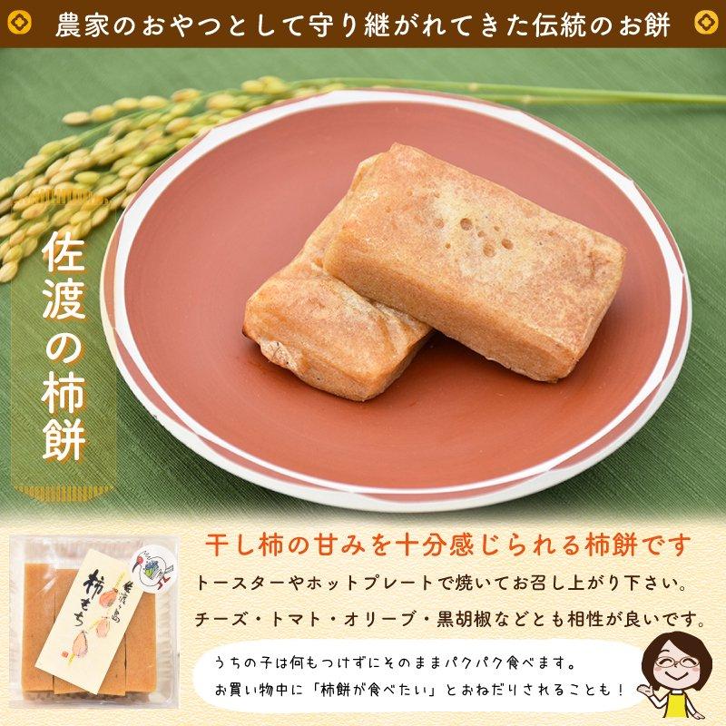 佐渡の柿餅